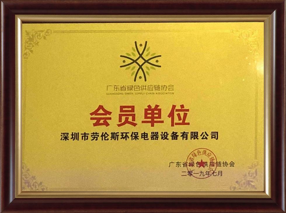 广东省绿色供应链协会.jpg